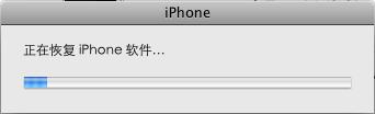 正在恢复iPhone软件