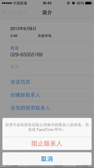 iphone 黑名单 官方原生黑名单