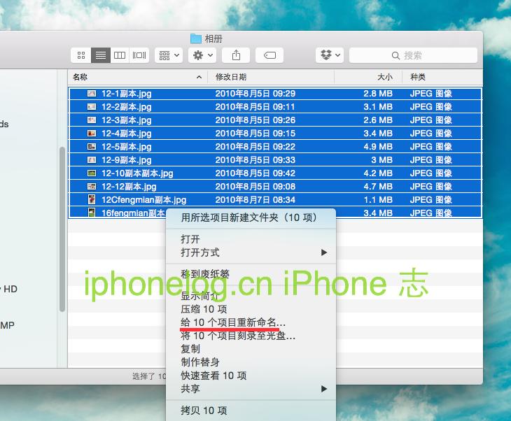 iPhone志_文件批量重命名2