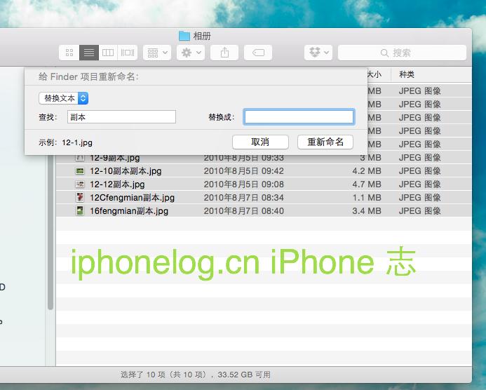 iPhone志_文件批量重命名3