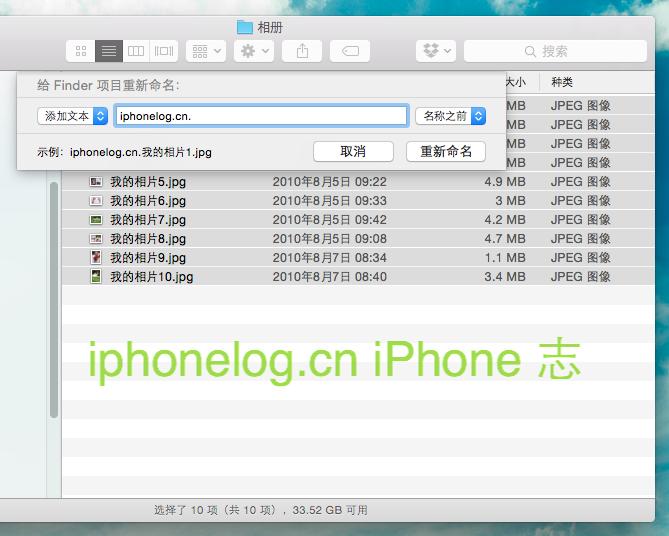 iPhone志_文件批量重命名7