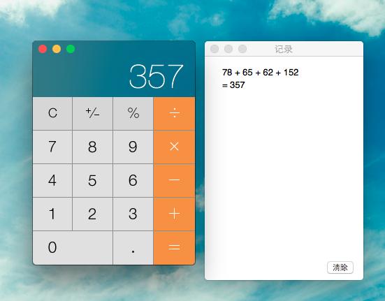 iPhonelog软件介绍之自带算计器1