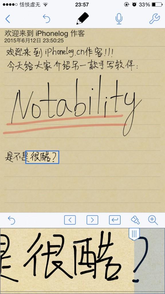 iPhonelog软件介绍之 Notability1