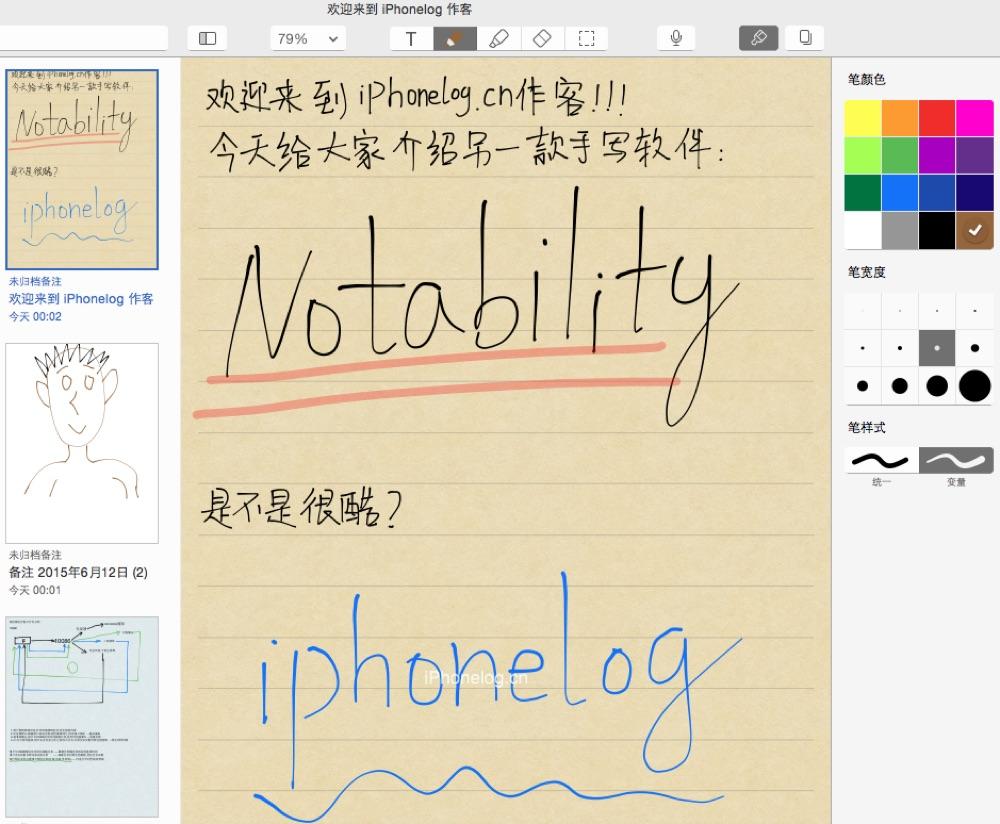 iPhonelog软件介绍之 Notability2